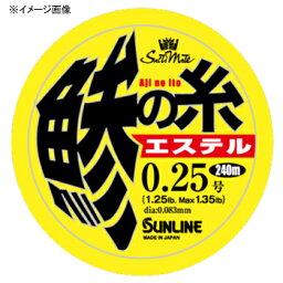 サンライン(SUNLINE) ソルティメイト 鯵の糸 エステル 240m 0.3号 フラッシュイエロー【あす楽対応】