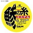 サンライン(SUNLINE) ソルティメイト 鯵の糸 エステル 240m 0.35号 フラッシュイエロー【あす楽対応】