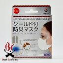 BushCraft(ブッシュクラフト)煙・粉塵シールド付き防災マスク02-01-mask-0003【あす楽対応】