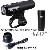 【送料無料】キャットアイ(CAT EYE) HL−EL461RC SET (VOLT400)【あす楽対応】【SMTB】