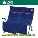 【送料無料】ロゴス(LOGOS) neos 洗濯できるOX防水チェアカバー×2【お得な2点セット】 55×130cm ブルー 73173046【SMTB】