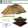 【送料無料】スノーピーク(snow peak) アメニティドーム+アメニティドーム マット・シートセット【2点セット】 M SDE-001R+SET-021【あす楽対応】【SMTB】