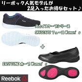 Reebok(リーボック) リーボック人気モデルが2足入ったお得なセット♪ 23.5cm M45753(ブラック×バイオレット×ホワイト) JDO86+M44917