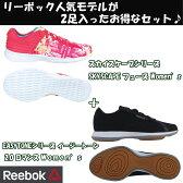 Reebok(リーボック) リーボック人気モデルが2足入ったお得なセット♪ 24.5cm M47905(ピンク×イエロー×ホワイト) JDO86+JDO64
