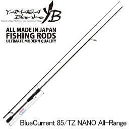 YAMAGA Blanks(ヤマガブランクス) Blue Current(ブルーカレント) 85/TZ NANO All−Range