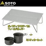 SOTO �ݥåץ��åץ���ơ��֥롡�ե�����ɥۥåѡ��ܥߥ˥��å������å� ST-630�ڤ������б���