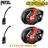 【送料無料】PETZL(ペツル) e lite(イーライト)×2【お得な2点セット】 ワイヤーストラップ E02 P3【SMTB】