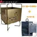 ファイヤーボックス(Firebox) ナノ ストーブ チタン+ナノケース【お得な2点セット】