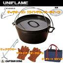 ユニフレーム(UNIFLAME) ダッチオーブン&スキレット