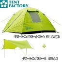 TENT FACTORY(テントファクトリー) グリーンサイドドームテント 3L+グリーンサイドタープ HX44【お得な2点セット】 TF-GS3L
