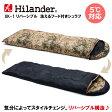 Hilander(ハイランダー) リバーシブル 洗えるフード付きシュラフ(5度対応)【訳アリ価格】 カモ/ブラック(リバーシブルカラー) UK-1【あす楽対応】