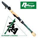 ナチュラム 釣具屋がキャンパーのために真剣に考えたコンパクトフィッシングロッド 510SP2 ディープグリーン KT-510T…