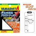 ヤマシタ(YAMASHITA) イカメタルアシストリーダー 3-4 ロング IMAL34LN
