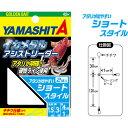 ヤマシタ(YAMASHITA) イカメタルアシストリーダー 3-4 ショート IMAL34S【あす楽対応】