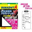 ヤマシタ(YAMASHITA) イカメタルアシストリーダー 3-4 ダブル IMAL34WN