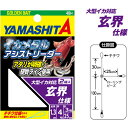 ヤマシタ(YAMASHITA) イカメタルアシストリーダー 4-3 玄界 IMAL43GN