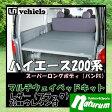 ユーアイビークル(UIvehicle) ハイエース200系 マルチウェイベッドキット(Hiフレーム) スーパーロング レザー調ブラック JN-U007a