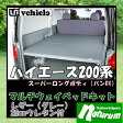 ユーアイビークル(UIvehicle) ハイエース200系 マルチウェイベッドキット(Hiフレーム) スーパーロング レザー調グレー JN-U008a