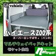 ユーアイビークル(UIvehicle) ハイエース200系 マルチウェイベッドキット(Hiフレーム) スーパーロング モケット(黒系) JN-U009a