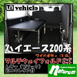 ユーアイビークル(UIvehicle) ハイエース200系 マルチウェイフォルドベッドキット ワイドSGL レザー調ブラック JN-U013