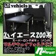 ユーアイビークル(UIvehicle) ハイエース200系 マルチウェイフォルドベッドキット スーパーロング レザー調ブラック JN-U016