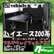 ユーアイビークル(UIvehicle) ハイエース200系 マルチウェイフォルドベッドキット スーパーロング レザー調グレー JN-U017