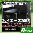 ユーアイビークル(UIvehicle) ハイエース200系 マルチウェイフォルドベッドキット スーパーロング モケット(黒系) JN-U018