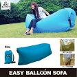 【送料無料】ALL ABOUT ACTIVITY(オールアバウトアクティビティ) Easy Baloon Sofa —TOYSOFA—(イージーバルーンソファー) ブルー SFZ0101【あす楽対応】【SMTB】