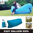 【送料無料】ALL ABOUT ACTIVITY(オールアバウトアクティビティ) Easy Baloon Sofa —TOYSOFA—(イージーバルーンソファー) ブルー SFZ0101【SMTB】