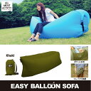 【送料無料】ALL ABOUT ACTIVITY(オールアバウトアクティビティ) Easy Baloon Sofa —TOYSOFA—(イージーバルーンソファー) カーキ SFZ0103【あす楽対応】【SMTB】