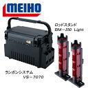 メイホウ(MEIHO) ★ランガンシステム VS-7070+ロッドスタンド BM-250 Light 2本組セット★ ブラック/クリアレッド×ブラック