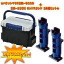 メイホウ(MEIHO) ★バケットマウスBM-9000+BM-230N ロッドスタンド2本組セット★ ブラック×オフホワイト/ブルー×ブラック