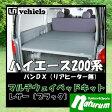 ユーアイビークル(UIvehicle) ハイエース200系 マルチウェイベッドキット(Loフレーム) リアヒーター無 レザー調ブラック JN-U001xc