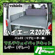 ユーアイビークル(UIvehicle) ハイエース200系 マルチウェイベッドキット(Loフレーム) リアヒーター無 レザー調グレー JN-U002xc