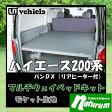 ユーアイビークル(UIvehicle) ハイエース200系 マルチウェイベッドキット(Loフレーム) リアヒーター付 モケット(黒系) JN-U003xb