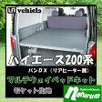 ユーアイビークル(UIvehicle) ハイエース200系 マルチウェイベッドキット(Loフレーム) リアヒーター無 モケット(黒系) JN-U003xc
