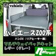 ユーアイビークル(UIvehicle) ハイエース200系 マルチウェイベッドキット(Hiフレーム) リアヒーター無 レザー調グレー JN-U002ab