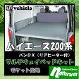 ユーアイビークル(UIvehicle) ハイエース200系 マルチウェイベッドキット(Hiフレーム) リアヒーター付 モケット(黒系) JN-U003aa