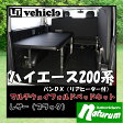 ユーアイビークル(UIvehicle) ハイエース200系 マルチウェイフォルドベッドキット リアヒーター付 レザー調ブラック JN-U010a