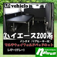 ユーアイビークル(UIvehicle) ハイエース200系 マルチウェイフォルドベッドキット リアヒーター付 レザー調グレー JN-U011a
