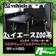 ユーアイビークル(UIvehicle) ハイエース200系 マルチウェイフォルドベッドキット リアヒーター付 モケット(黒系) JN-U012a
