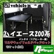 ユーアイビークル(UIvehicle) ハイエース200系 マルチウェイフォルドベッドキット リアヒーター無 モケット(黒系) JN-U012b