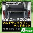 ユーアイビークル(UIvehicle) ハイエース200系 マルチウェイVALUEベッドキット リアヒーター付 パンチ生地(黒) JN-U019b