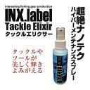 インクスレーベル(INX.label) タックルエリクサー 100ml【あす楽対応】