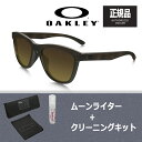 【送料無料】OAKLEY(オークリー) MOONLIGHTER (ムーンライター) + アクセサリー 【お買い得2点セット】 ブラウン グラデーション ポラライズド OO9320-04【SMTB】