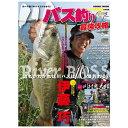 コスミック出版 川バス釣り最強攻略 A4 97ページ