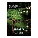楽天ナチュラム 楽天市場支店釣りビジョン 高橋祐次 Yuji Style EXTRA vol.5 DVD110分