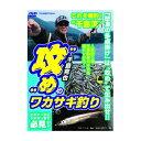 つり人社 千島克也「攻め」のワカサギ釣り DVD110分