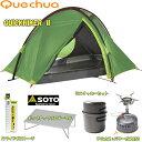 Quechua(ケシュア) ツーリングキャンプ スタートパッケージ【お得な6点セット】 SOD-320