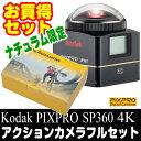 【送料無料】Kodak PIXPRO(コダック ピクスプロ) 【お買得セット】SP360 4K 360°アクションカメラフル撮影セット VR撮影可能 SP360-4Koriginalset【SMTB】